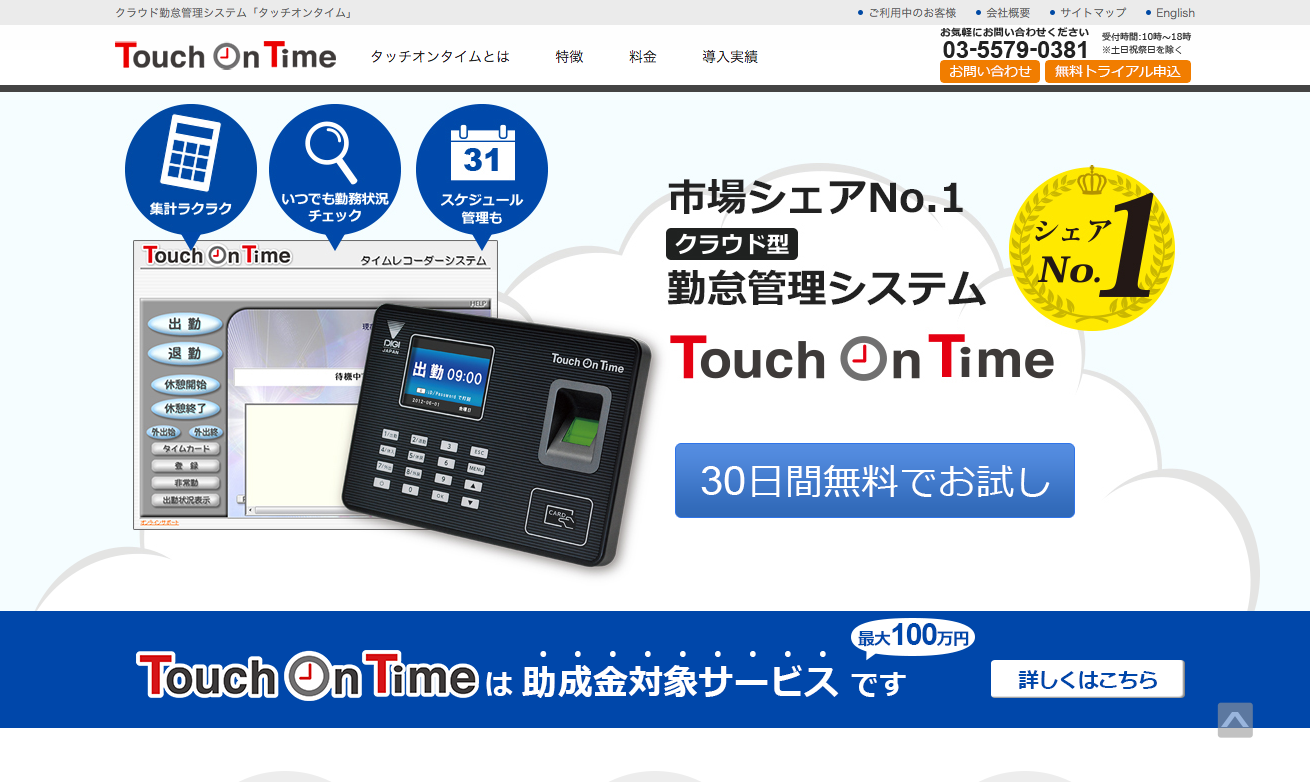 touchontime.png